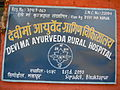 Sign for the Devi Ma Hospital in Sipadol Nepal.jpg