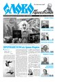 Slovo-38-2020.pdf