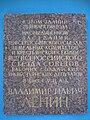 Smolny monastery Lenin memorial plaque.JPG