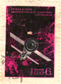 Stamp-ussr1968-first-automatic-satellite-docking.png