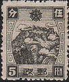 Stamp Manchukuo 1937 5fen.jpg