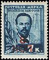 Stamp Soviet Union 1925 275a.jpg