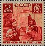 Stamp Soviet Union 1936 CPA530A.jpg