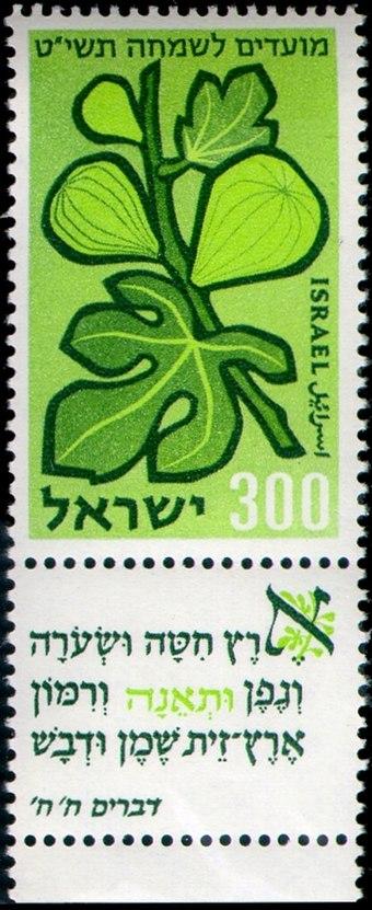 Stamp of Israel - Festivals 5719 - 300mil