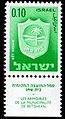Stamp of Israel - Town emblems 1965 - 010IL.jpg