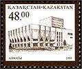 Stamp of Kazakhstan 106.jpg
