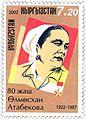 Stamp of Kyrgyzstan 22-01-03.jpg