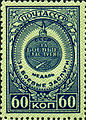 Stamp of USSR 1057.jpg