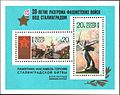 Stamp of USSR 1973-4212.jpg