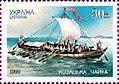 Stamp of Ukraine s249.jpg