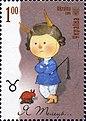 Stamp of Ukraine s883.jpg