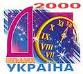 Stamp of Ukraine ua001std.jpg