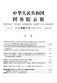 State Council Gazette - 1958 - Issue 24.pdf