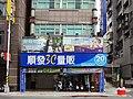 Sunfar 3C Banqiao Sichuan Store 20170909.jpg