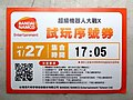 Super Robot Wars X trial play ticket from BNET 20180127.jpg