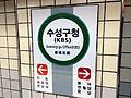 Suseonggucheong-KBS-station 20140502 141944.jpg