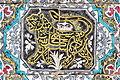Takieh Moaven ol-Molk, Kermanshah, Iran (5071703145).jpg