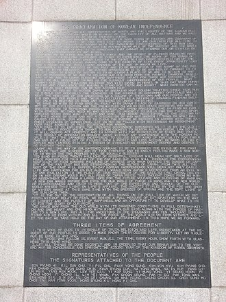 Korean Declaration of Independence - English version of the Proclamation of Korean Independence, displayed in Tapgol Park in Seoul