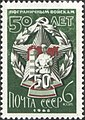The Soviet Union 1968 CPA 3630 stamp (Jubilee Badge of Soviet Border Troops).jpg