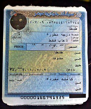 سكك حديد مصر ويكيبيديا