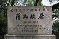 Tomb of Wang Caiyu, 2019-04-13 38.jpg