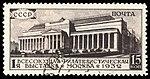 USSR 1932 15kop Sc485 CPA403 used.jpg