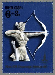 1977 USSR commemorative stamp issued for the archery event
