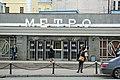 Vestibule of Borovitskaya metro station (Вестибюль станции Боровицкая) (5878132470).jpg