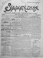 Vidrodzhennia 1918 123.pdf