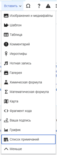 VisualEditor References List Insert Menu-ru.png