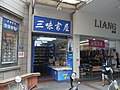 Xinhui 新會城 Jingtang Library 景堂圖書館 02 仁壽路 Renshou Lu 三味書店 bookstore.JPG