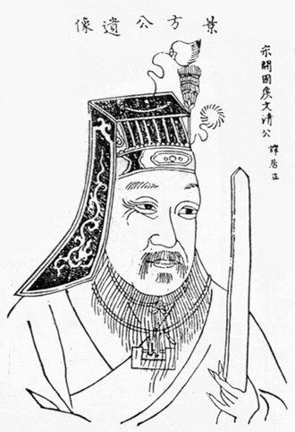 Xue Juzheng - from an 18th-century genealogy book