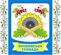 Yakovlivka art gerb.jpg