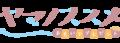 Yama no Susume logo.png