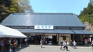 Yoshino station in 2014-4-19 No,1.JPG