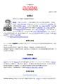 ZhWikipediaSignpost201007 (zh-hant).pdf