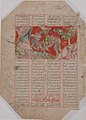 """Bahram Gur Hunting with Azada"", Folio from a Shahnama (Book of Kings) MET sf57-51-32r.jpg"