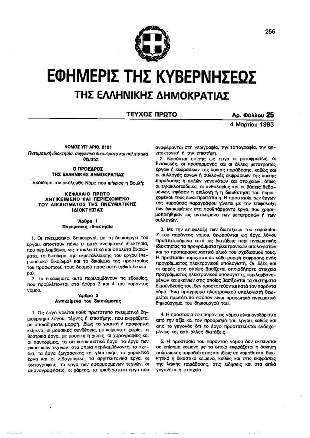 def91306bc Σελίδα ΦΕΚ Α 25 - 04.03.1993.pdf 1 - Βικιθήκη