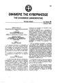 ΦΕΚ Α 25 - 04.03.1993.pdf