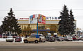 Автовокзал Житомир.jpg