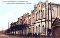 Алексеевское коммерческое училище в Кременчуге.jpg