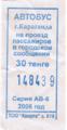 Билет автобус Караганда.png
