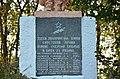 Братська могила воїнів Радянської Армії, Білогородка 002.jpg