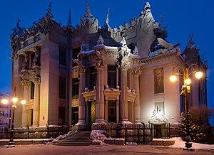 Будинок з химерами у м. Київ.jpg