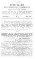 Вологодские епархиальные ведомости. 1897. №17.pdf