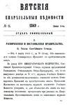 Вятские епархиальные ведомости. 1869. №11 (офиц.).pdf