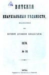Вятские епархиальные ведомости. 1876. №21 (офиц.).pdf