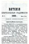 Вятские епархиальные ведомости. 1900. №06 (офиц.).pdf
