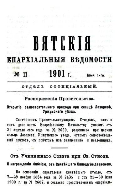 File:Вятские епархиальные ведомости. 1901. №11 (офиц.).pdf