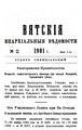 Вятские епархиальные ведомости. 1901. №11 (офиц.).pdf